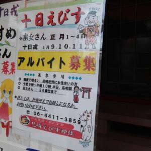 11月14 日 尼崎えびす神社(尼崎市)でいただいた限定書き置き御朱印