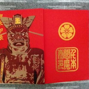 11月16日 千本ゑんま堂(京都市)でいただいたオリジナル御朱印帳とご縁日御朱印