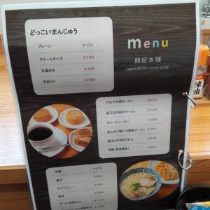 11月17 日 葛城市「朗紀本舗(どっこいまんじゅう)」さんで昼食