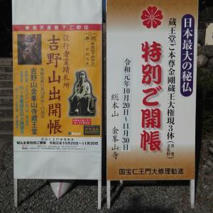11月17日 金峯山寺(奈良県吉野町)の出開帳でいただいた御朱印 その4