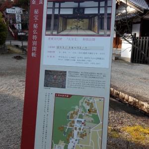 11月17日 特別公開中の當麻寺奥院(葛城市)でいただいた限定御朱印