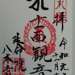 11月18日 延命院八木寺(橿原市)でいただいた御朱印