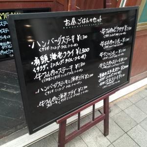11月18日 奈良市「キッチン あるるかん」さんで昼食
