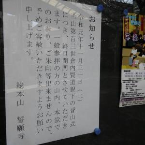 【お知らせ】誓願寺(京都市)は11月30日閉門で御朱印も不可