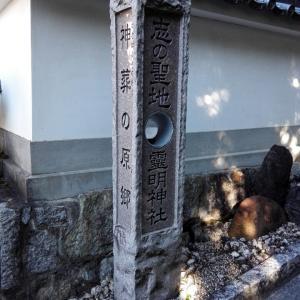 11月19日 霊明神社(京都市)で受け取った高松神明神社(京都市)の御朱印