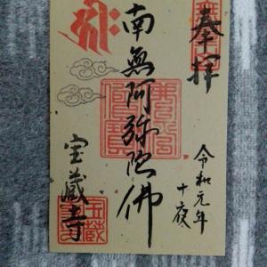11月19日 宝蔵寺(京都市)でいただいた書き置き御朱印