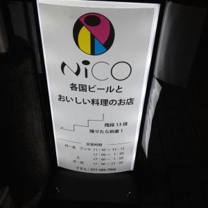 11月19日 大津市「各国ビールとおいしい料理のお店 Nico 」さんで夕食