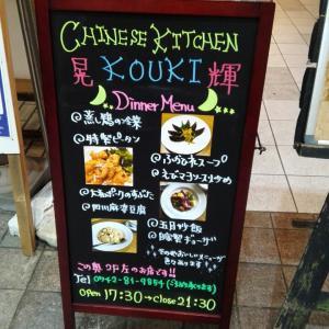 11月20日 奈良市「チャイニーズキッチン 晃輝」さんで夕食
