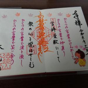 11月20日 護国寺(京都市山科区)でいただいた月替わりの御首題