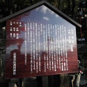11月19日 京都霊山護国神社(京都市)の坂本龍馬と中岡慎太郎と藤吉の墓所に参拝