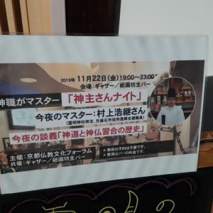 11月22日 京都市「ギャザー/祇園坊主バー」さんで神主さんナイト開催