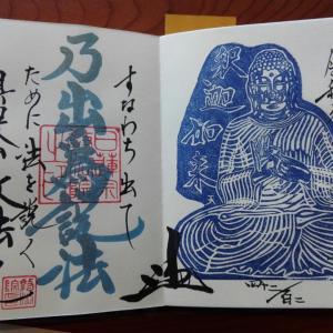 11月20日 教法院(京都市)でいただいた御首題と御朱印