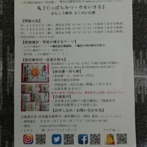【お知らせ】奈良県文化会館で開催される「仏教講話 写経の会」のこれからの日程