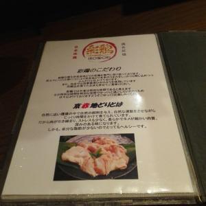 11月21日 城陽市「彩鶏(いろどり)」さんで夕食