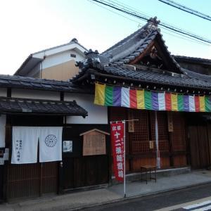 11月21日 大福寺(京都市)でいただいた御朱印