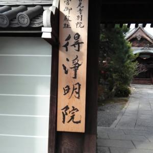 12月5日 得浄明院(京都市)で見せていただいた京の冬の旅の書き置き御朱印の見本