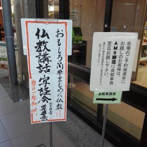 12月13日 奈良県文化会館(奈良市)での「仏教講話 写経の会」に参加