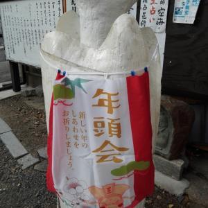 1月16日 千本ゑんま堂(京都市)でいただいた限定御朱印