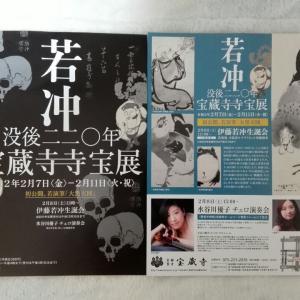 1月16日 宝蔵寺(京都市)でいただいた御朱印帳