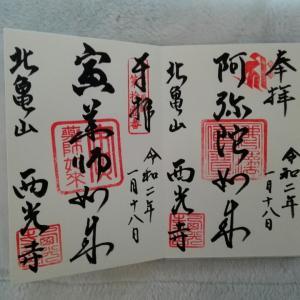 1月18日 西光寺(京都市)でいただいた御朱印