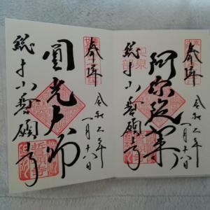 1月18日 誓願寺(京都市)でいただいた御朱印