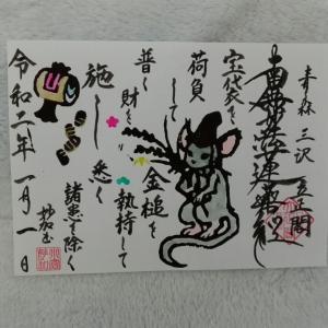 1月20日 立正閣(青森県三沢市)から届いた素敵な書き置き御首題