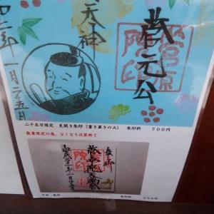 【緊急告知】菅原院天満宮神社(京都市)の一日限定書き置き御朱印は、まだ授与中