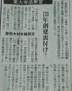 【2011 年9月の記事の修正】東大寺(奈良市)の法華堂についての新聞記事