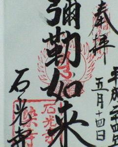 【2012 年5月の記事の再録】5月14日 石光寺(葛城市)でいただいた御朱印 その1