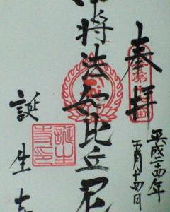 【2012 年5月の記事の再録】5月14日 誕生寺(奈良市)でいただいた御朱印