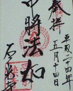 【2012 年5月の記事の再録】5月14日 石光寺(葛城市)でいただいた御朱印 その2