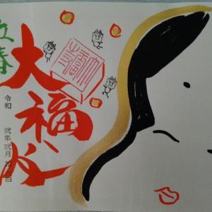 2月16日 大福寺(京都市)でいただいた限定御朱印