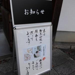 2月17日 妙心寺大雄院(京都市)でいただいた予約者限定の御朱印