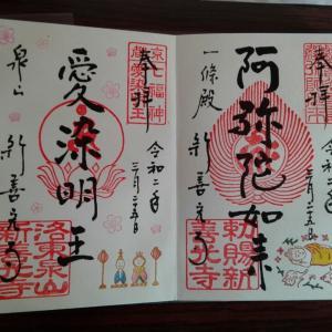 3月25日 新善光寺(京都市)でいただいた月替わり御朱印