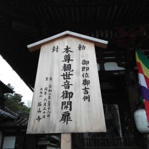 3月28日 石山寺(大津市)でいただいた御朱印