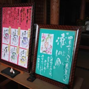 3月28日 法住寺(京都市)でいただいた御縁日書き置き御朱印