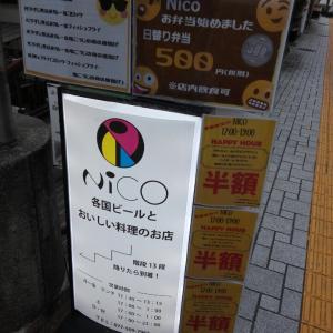 3月31日 大津市「各国ビールとおいしい料理のお店 Nico 」さんで夕食
