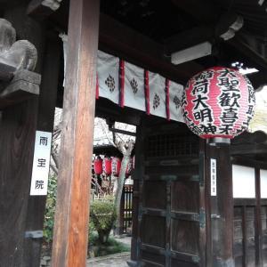4月2日 雨宝院(京都市)でいただいた新しい書き置き御朱印