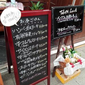 4月7日 奈良市「キッチン あるるかん」さんで昼食