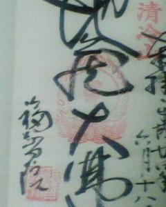 【2012年6月の記事】6月18日  福智院(奈良市)でいただいた御朱印