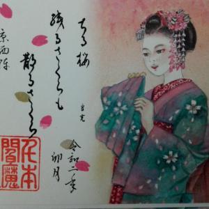 【緊急告知】千本ゑんま堂(京都市)の拝観休止の延長と書き置き御朱印の郵送受付