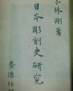 【2012年9月の記事】小林剛氏の著書「日本彫刻史研究」と高田好胤氏の関係
