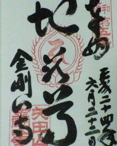 【2012年6月の記事】6月22日 矢田寺大門坊(大和郡山市)でいただいた御朱印