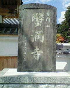 【2012年8月の記事】8月31日 初めて蟹満寺(木津川市)を拝観
