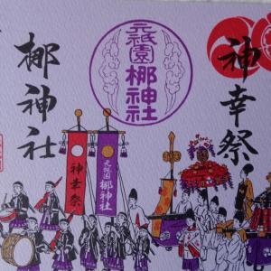 5月8日 元祇園梛神社(京都市)から届いた書き置き御朱印