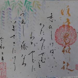 5月8日 水堂須佐男神社(尼崎市)から届いた月替わりの書き置き御朱印