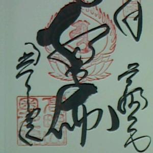 【2013年11月の記事】8月29日  高野山奥の院(和歌山県高野町)でいただいた御朱印