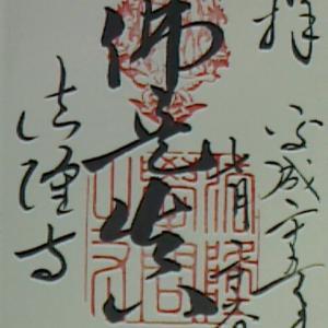 【2013年10月の記事】7月26日  法隆寺(奈良県斑鳩町)でいただいた特別な御朱印
