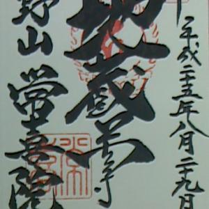 【2013年11月の記事】8月29日  高野山常喜院(和歌山県高野町)でいただいた御朱印