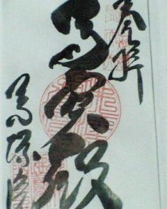 【2012年7月の記事】7月14日 養源院(京都市東山区)でいただいた書き置き御朱印